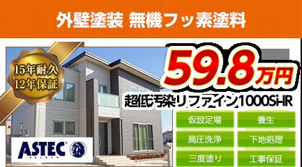 神奈川県の外壁塗装メニュー 超低汚染シリコン塗料 15年耐久