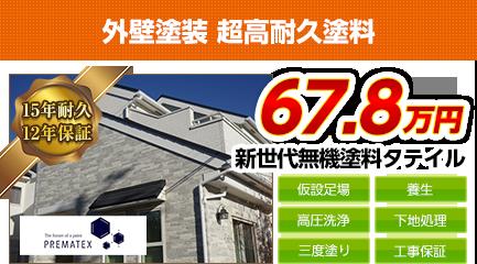 神奈川県の外壁塗装メニュー 超高耐久無機塗料 25年耐久