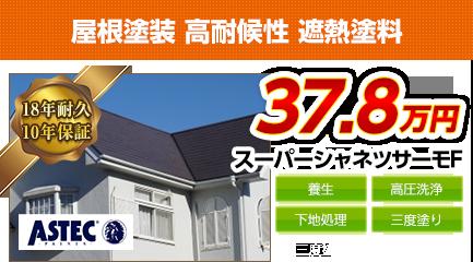 神奈川県の屋根塗装メニュー 高耐候性 遮熱塗料 18年耐久