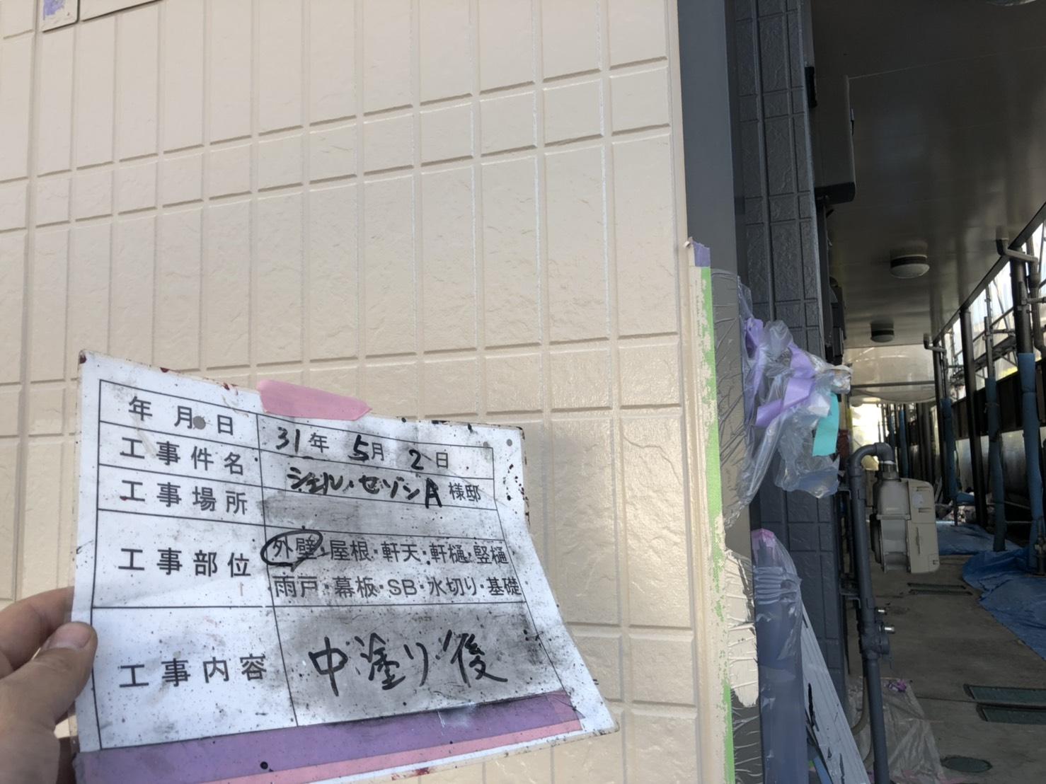 外壁塗装 横須賀市