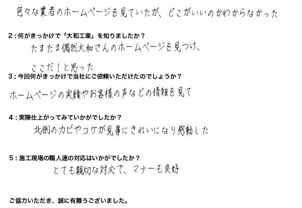 神奈川県三浦市 外壁塗装 コーキング打ち直し ファイン4Fセラミック