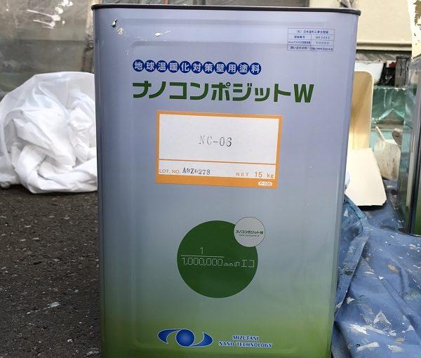 神奈川県三浦郡葉山町 外壁塗装 塗料について ナノコンポジットシーラー ナノコンポジットW (2)