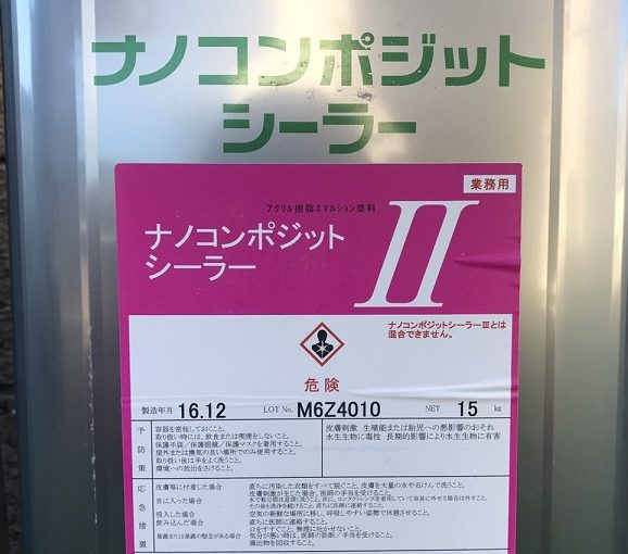 神奈川県三浦郡葉山町 外壁塗装 塗料について ナノコンポジットシーラー ナノコンポジットW (1)