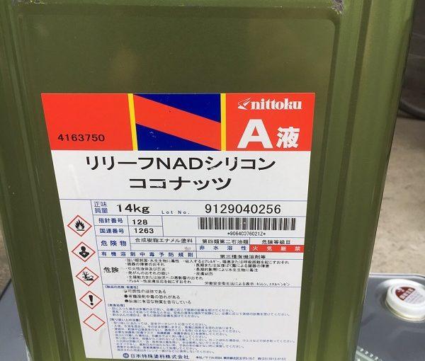 神奈川県逗子市 屋根塗装・外壁塗装 ニットク ウルトラルーフプライマー リリーフNADシリコン 縁切り (2)