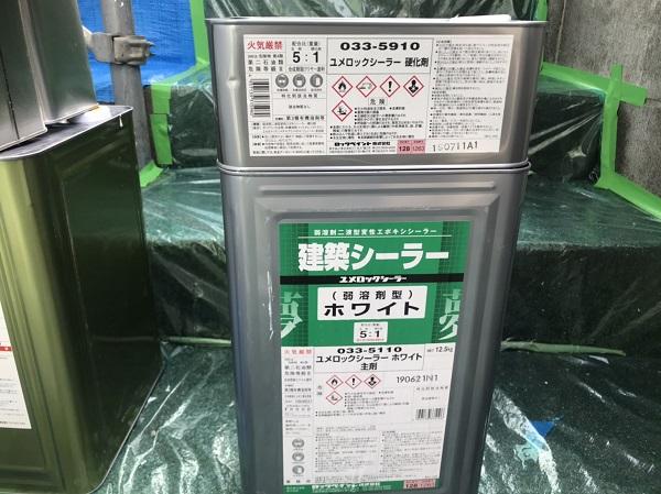 神奈川県横須賀市 外壁塗装・屋根塗装 ユメロックシーラー ニットク リリーフNADシリコン (2)